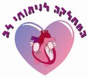 המחלקה לניתוחי לב